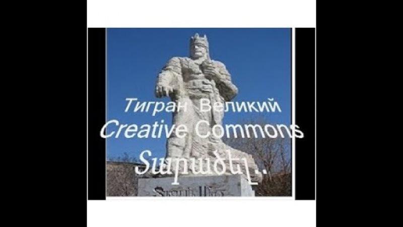 Тигран (II) Великий: носил титул царь царей