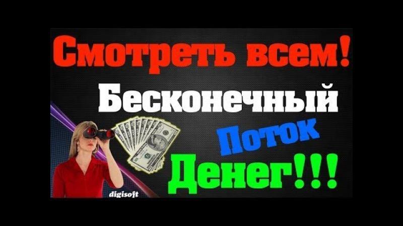 Digisoft Презентация Digisoft Payliner Заработать в Интернет