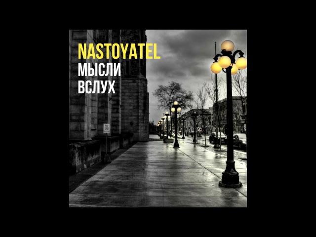 Nastoyatel - Мысли вслух 1,2,3, Цветаева.