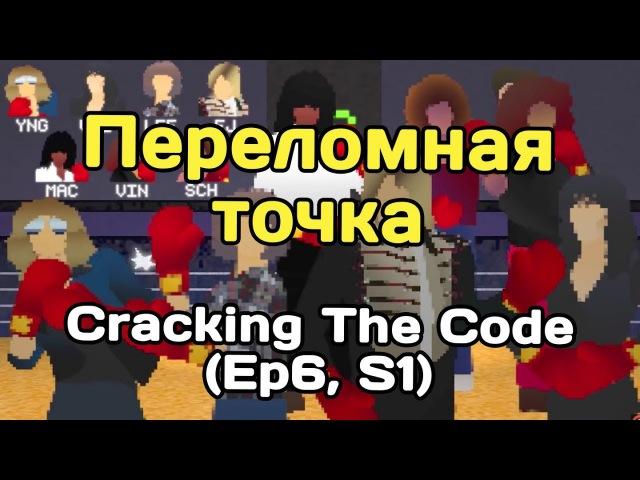 Cracking The Code 6. Недостижимые квинтоли, критические дни и поп-музыка со вкусом шреда