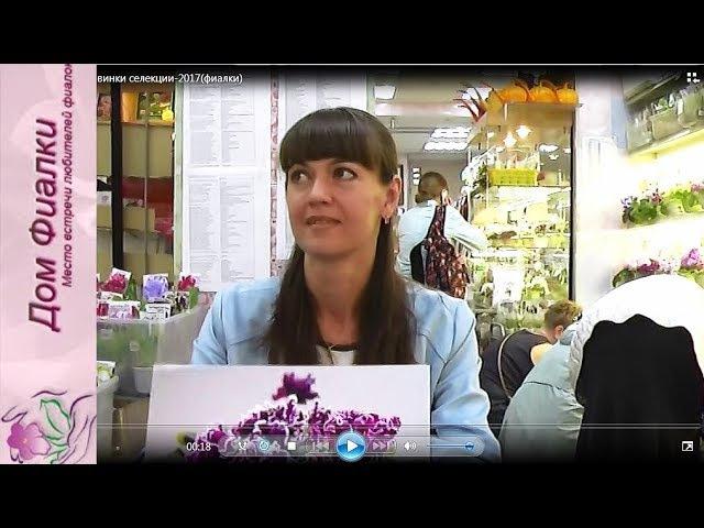 ДФ.Л.Федосеева.Новинки селекции- 2017(фиалки)