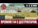 WoT Blitz - Премиум Т44 с деструктором - World of Tanks Blitz (WoTB)