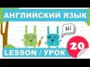 SRpАнглийский для детей и начинающих Урок 20- Lesson 20