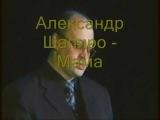 Александр Шапиро Мама