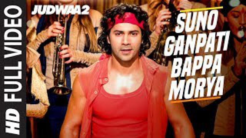 Suno Ganpati Bappa Morya Full Song   Judwaa 2   Varun Dhawan   Jacqueline   Taapsee   Sajid-Wajid