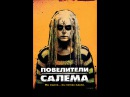 Повелители Салема The Lords of Salem, 2012
