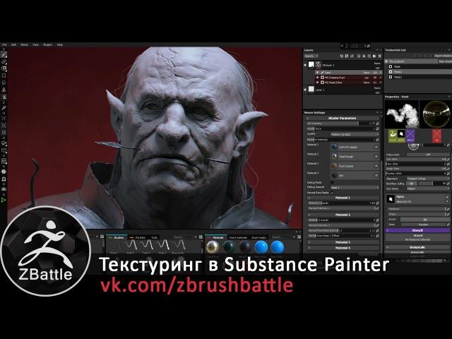 Мария Панфилова - Текстуринг в Substance Painter