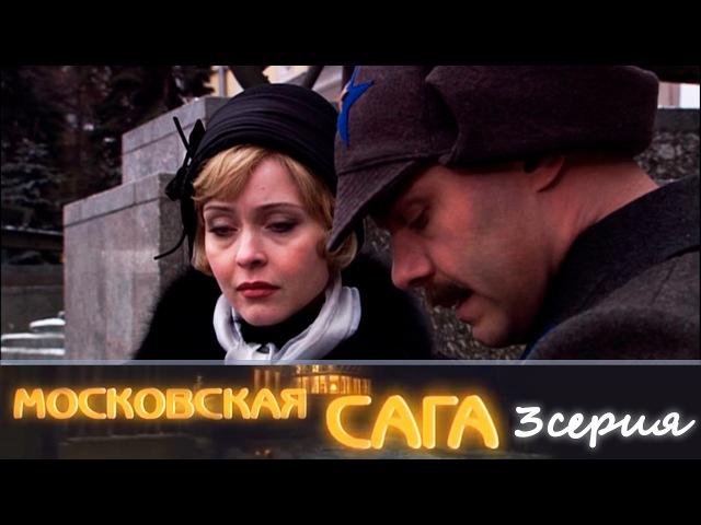 Московская сага. 3 серия