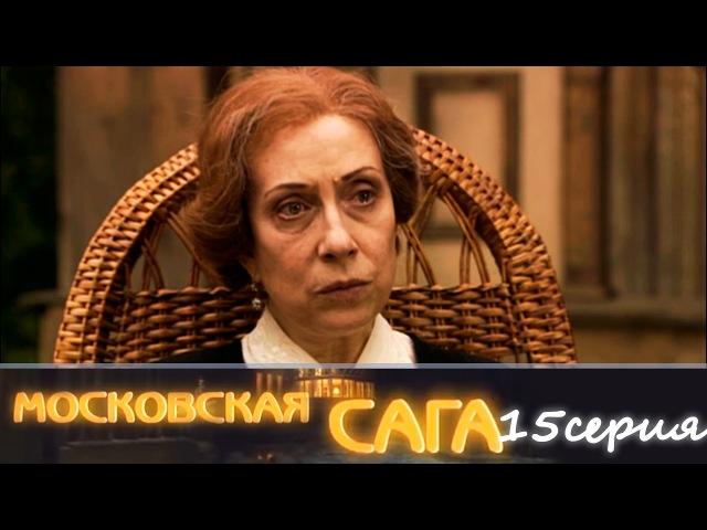 Московская сага. 15 серия