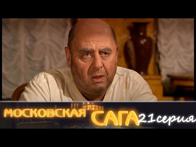 Московская сага. 21 серия