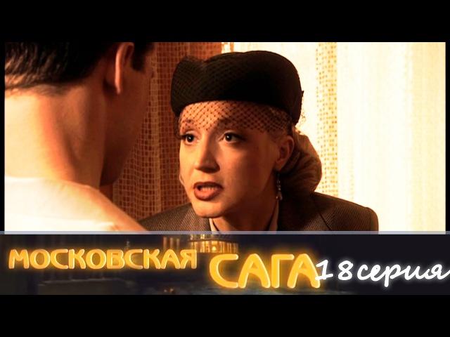 Московская сага. 18 серия