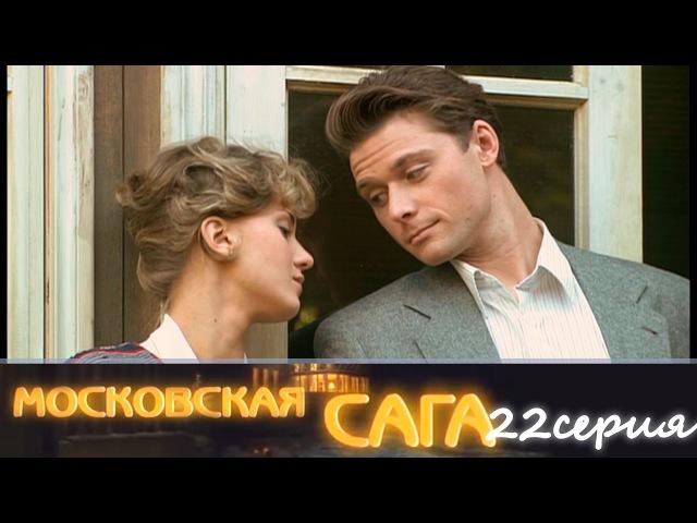 Московская сага. 22 серия