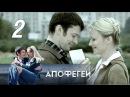 Апофегей 2 серия Драма экранизация 2013 @ Русские сериалы