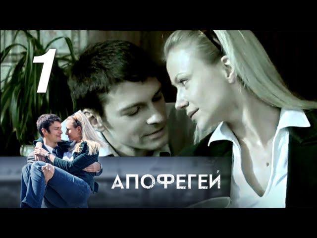 Апофегей. 1 серия. Драма, экранизация (2013) @ Русские сериалы