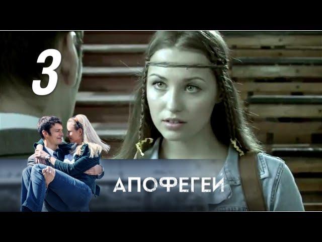 Апофегей. 3 серия. Драма, экранизация (2013) @ Русские сериалы