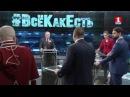 ВсёКакЕсть Полная версия эфира 16 03 17 Крымская весна