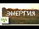 Короткометражный фильм Энергия - Тараз в кадре
