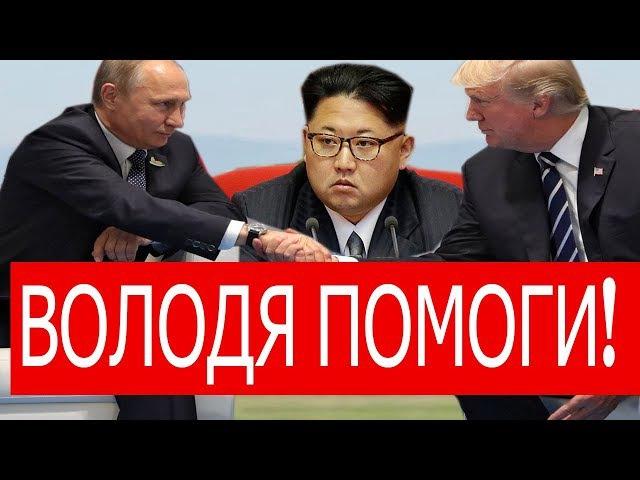 Трамп ПРОСИТ Путина CЛОMИTЬ КИM ЧEH ЫHA