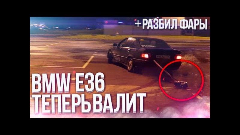 BMW E36 ТЕПЕРЬ ВАЛИТ И РУЛИТСЯ! ТЮНИНГ ГОТОВ! РАЗБИЛ КОЛХОЗНЫЕ ФАРЫ! (МАТРЕШКККА)