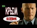 Боевик 2017. КРЫМ 2017. Лучшие русские боевики и криминальные фильмы.