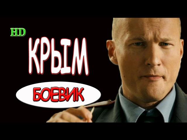 Боевик 2017. (КРЫМ 2017). Лучшие русские боевики и криминальные фильмы.