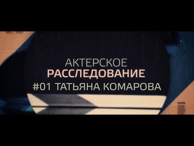 Актерское расследование. Легендарная кастинг-директор Татьяна Комарова.
