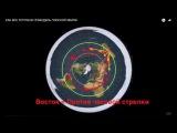 Плоская Земля. Разоблачение науки.  Взгляд изнутри.  Разбор концепции.