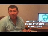 Ortiq Sultonov - Ozbekiston emas Xitoy yutadi | Ортик Султонов - Узбекистон эмас Хитой ютади