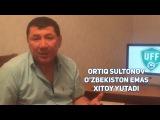 Ortiq Sultonov - O'zbekiston emas Xitoy yutadi | Ортик Султонов - Узбекистон эмас Хитой ютади