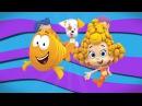 Мультик для детей Гуппи и пузырики песня про пальчики на английском