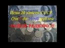 Стоимость монет 20 копеек СССР 1961 - 1991 Узнай какая редкая и дорогая !