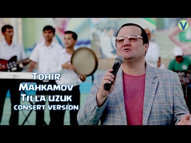 Tohir Mahkamov - Tilla uzuk   Тохир Махкамов - Тилла узук (consert version) 2017