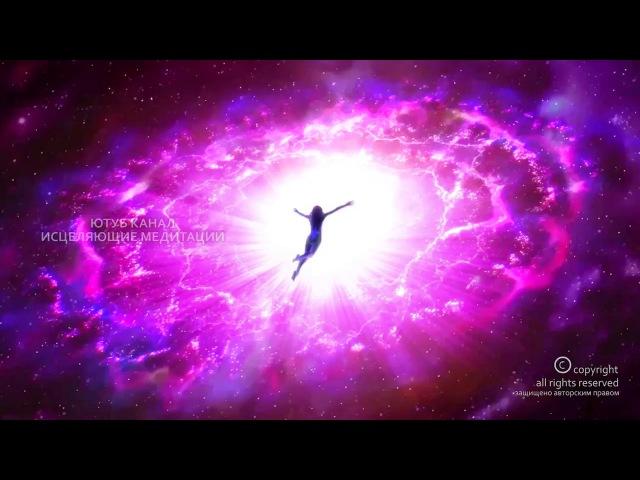 Путешествие Вашей Души На Край Вселенной | Исцеляющая Музыка Космических Сфер | Медитация
