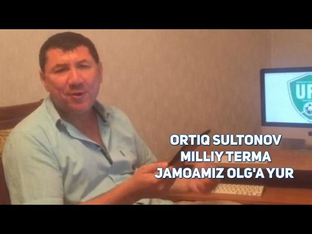 Ortiq Sultonov - Milliy terma jamoamiz olg'a yur | Ортик Султонов - Миллий терма жамоамиз олга юр