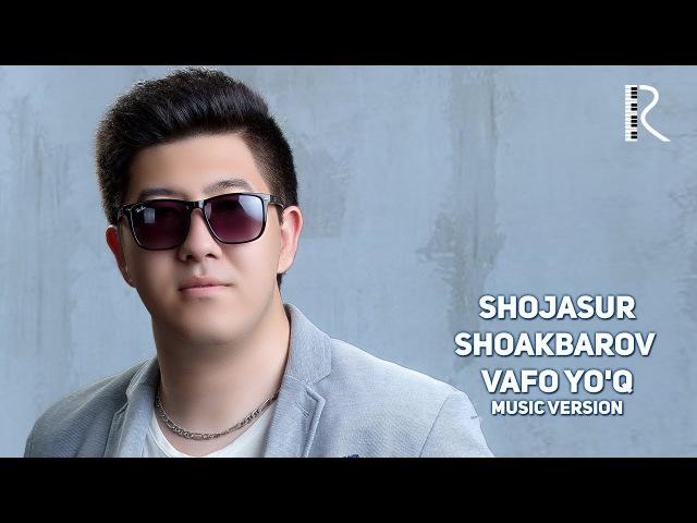Shojasur Shoakbarov - Vafo yo'q | Шожасур Шоакбаров - Вафо йок (music version)
