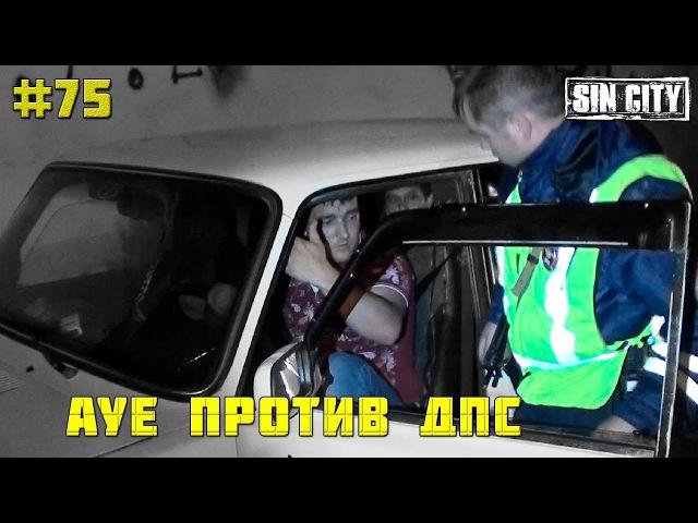 Город Грехов 75 - АУЕ против ДПС » Freewka.com - Смотреть онлайн в хорощем качестве