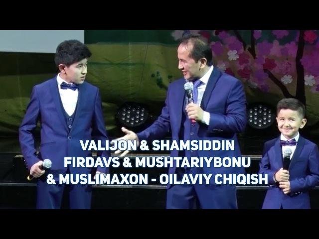 Valijon Shamshiyev Shamsiddin Firdavs Mushtariybonu Muslimaxon - Oilaviy chiqish