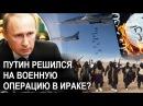 Т-90 КРУЧЕ «АБРАМСОВ»: ИРАК ПРЕДПОЧЁЛ РОССИЮ АМЕРИКЕ | мосул игил бои сирия война