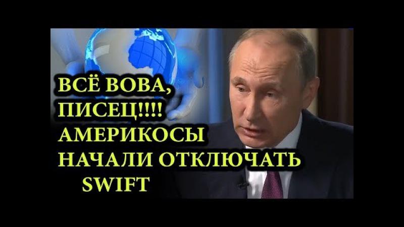 ВСЁ ПУТИН ДОИГРАЛСЯ!! АМЕРИКАНЦЫ В РОССИИ - НАЧАЛИ ОТКЛЮЧАТЬ SWIFT