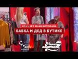 Дед и Бабка в Модном Бутике   Мамахохотала   НЛО TV