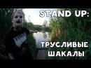 ХИККАН №1: STAND UP: ТРУСЛИВЫЕ ШАКАЛЫ [18 ]