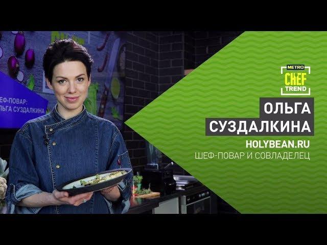 CHEF TREND с Ольгой Суздалкиной_Выпуск 13