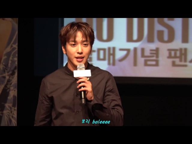170723 정용화 강남 팬싸인회 - Talk Time (Jung Yonghwa)