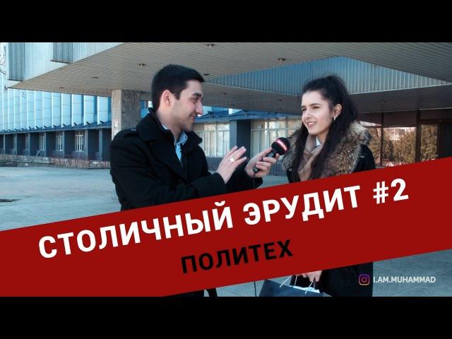 LREVOLUTION TVl - Столичный Эрудит 2.2 (Политех)