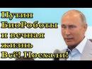 Во Как Путин Нам Нужны БИОРОБОТЫ Это наше будущее Сессия Молодёжь 2030 Образ б