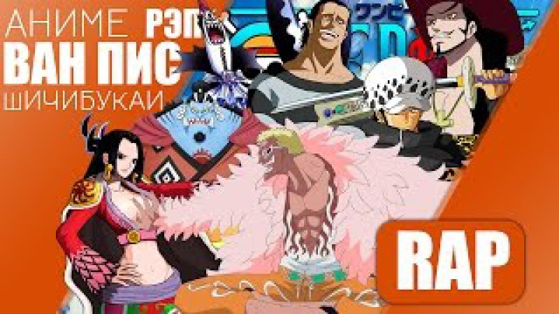 Аниме реп - Ван Пис Реп про Шичибукаев | One Piece - Rap Shichibukai [ AMV ]