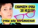 ОЧКИ или УПРАЖНЕНИЯ для ГЛАЗ. Снимаем ОЧКИ за НЕДЕЛЮ   Восстановление зрения