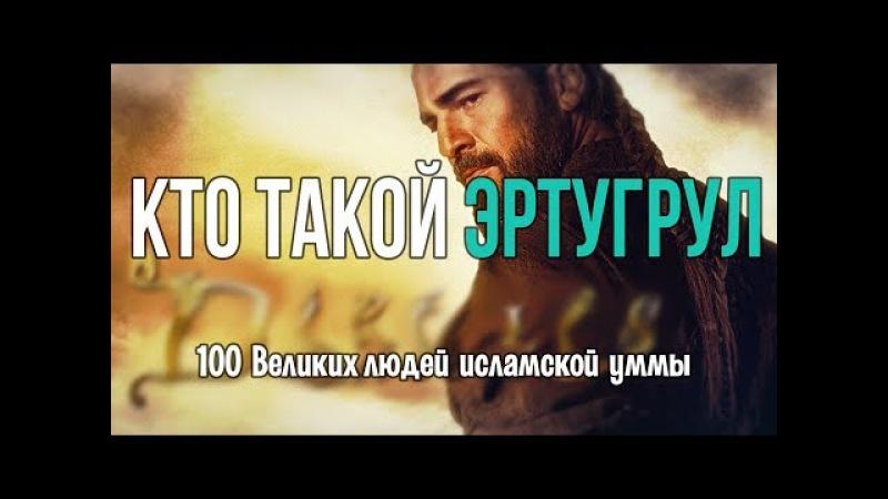 100 Великих Людей 14: Эртугрул Гази - Настоящая история   Сериал Воскресший Эртугру...