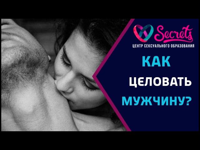 ♂♀ Как целовать мужчину? | Где можно целовать мужчину? | Эрогенные зоны мужчин! [Secrets Center]