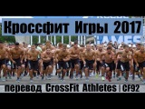 2017 Reebok CrossFit Games Highlights | CROSSFIT MOTIVATION 2017 reebok crossfit games highlights | crossfit motivation
